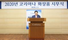 코리아나화장품, 2020년 시무식 개최