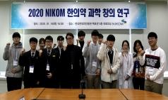한국한의약진흥원, 지역 고교생 대상 창의 융합형 인재 육성 나서