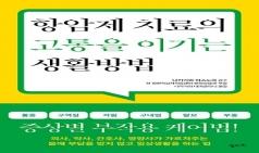 '항암제 치료의 고통을 이기는 생활방법' 번역 출간