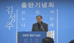 김성주 전 국민연금공단 이사장, 서울 출판기념회 성료