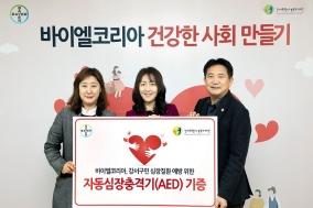 바이엘코리아, 강서구 노인 이용시설에 자동심장충격기 기증