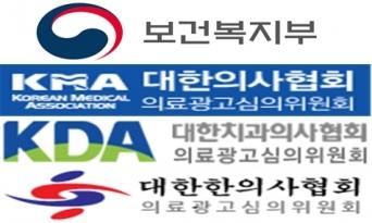 정부-의료계, 불법 의료광고 집중 점검 나선다