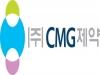 CMG제약, 한국거래소 기술평가 A등급 획득