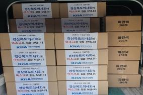 하나은행, 의협에 방역용 마스크 2만장 기부