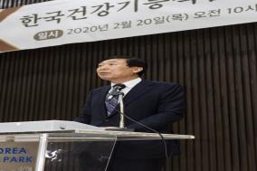 한국건강기능식품협회, 2020년 제31차 정기총회 개최