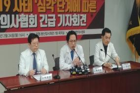 의협, '코로나19 총체적 방역 실패' 박능후 장관 경질 요구