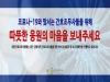 간무협, 대구·경북지역 간호조무사 돕기 캠페인 벌여