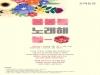 고려은단, '봄봄봄 노래해 봄-' 이벤트 참여하고 비타민C 받자!