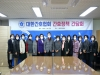 대한간호협회, 미래통합당 황교안 대표와 간호정책 간담회 개최