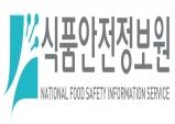 식품안전정보원, 부정·불량식품 민원 데이터 분석 정보 제공 예정