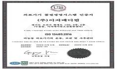 이지메디컴, 국제 표준 의료기기품질경영시스템 인증 획득