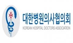병원의사들, 박능후 보건복지부 장관 즉각 파면 요구