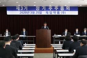 제일파마홀딩스-제일약품, 정기 주주총회 개최