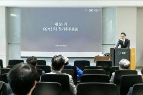 GC녹십자, 제51기 정기 주주총회 개최