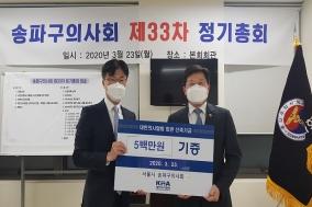 송파구의사회, 의협회관 신축기금 500만원 기부