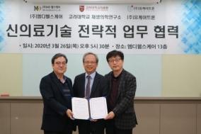 高大재생의학연구소, 엠디헬스케어·유케어트론과 3자 업무협약 체결