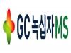GC녹십자엠에스, '코로나19' 진단 관련 통합 플랫폼 구축