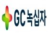 GC녹십자, 코로나19  혈장 치료제 올 하반기 상용화 가능