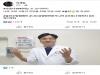 감염병 전문 의사들, 코로나19 손 씻기 캠페인 나선다