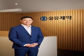 유유제약 유원상 대표이사 사장 승진