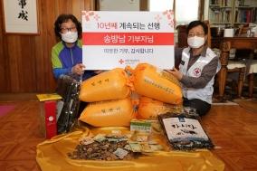 송방남 기부자, 적십자에 백미 등 기부물품-기부금 전달