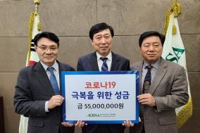 건기식협회, 회원사와 뜻 모아 코로나19 극복 성금 5500만원 기탁