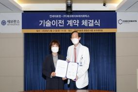 연세의료원, 난치암 치료제 개발 위한 기술 이전