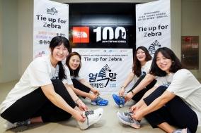 한국화이자제약, '얼룩말 캠페인, TIE UP FOR ZEBRA' 진행