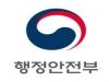 질병관리본부, '질병관리청' 승격…복지부, 복수차관제 도입
