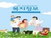 한국애브비, 2020 희귀·난치성질환 환자 위한 복지정보 발간