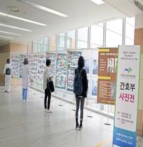 양산부산대병원 간호부, '국제 간호사의 날' 기념 전시회 열어