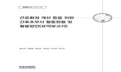 """간무협 """"정부, 간호조무사의 활용 방안 본격 논의 전망"""""""
