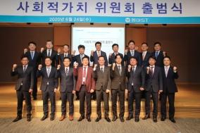 동아ST, 지속가능경영 이끌 '사회적가치위원회' 출범
