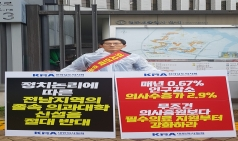 이필수 전남도의사회장, 보건복지부 앞에서 1인 시위 펼쳐