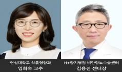 H+양지병원 김용진 비만당뇨수술센터장, 국제 영양학회지에 논문 발표