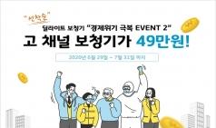 딜라이트보청기, 경제위기 극복 이벤트 '힘내라 대한민국' 전개