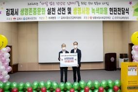 생명보험재단, 전북 김제시 300가구에 농약안전보관함 보급
