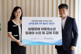 한국얀센, 임직원 건강도 챙기고 보행 장애 아동·청소년도 돕고