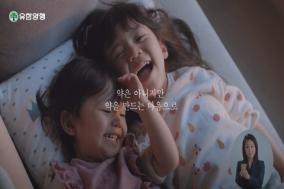 유한양행, '따뜻한' 해피홈 광고로 좋은 반응 얻어