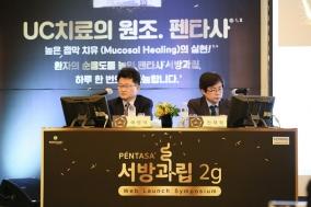 한국페링제약, '펜타사' 서방과립 2g 런칭 웹 심포지엄 성료