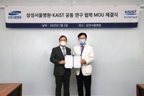 삼성서울-KAIST, 공동연구협력 MOU 체결