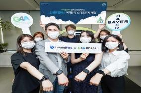 바이엘코리아, 인핸드플러스 개발 스마트워치 사내체험행사 개최