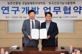 건기식협회-국립원예특작과학원, 건기식 원료 국산화·소재 개발 협약