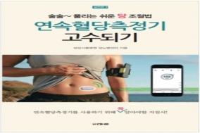 삼성서울, '연속혈당측정기 고수되기' 발간