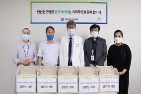 인천성모병원, 지역 독거노인에 설렁탕 380상자 전달