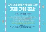 한국건강관리협회, 기생충박물관 10일 재개관
