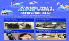 제약바이오협회, 하반기 GMP교육 수강생 모집