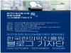 한국한의약진흥원, 2020 블로그 기자단 모집