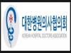"""""""불가 항력적 의료사고, 의료진 구속 판결"""" 규탄"""