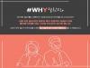 LG화학, 안전한 필러 시술 문화 정착 위한 'Why캠페인' 실시